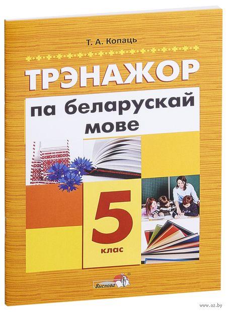 Трэнажор па беларускай мове. 5 клас — фото, картинка