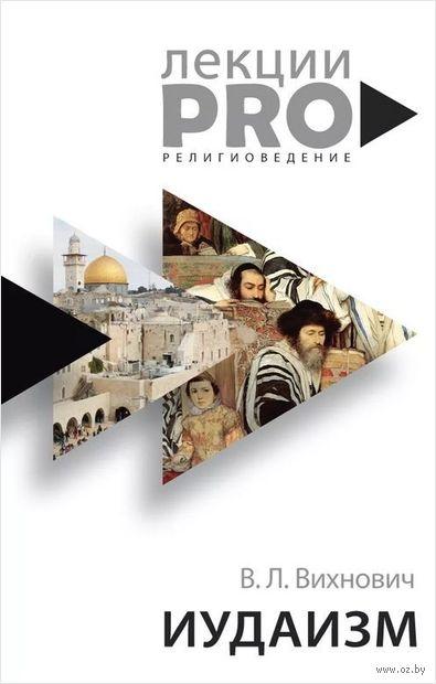Иудаизм (м) — фото, картинка