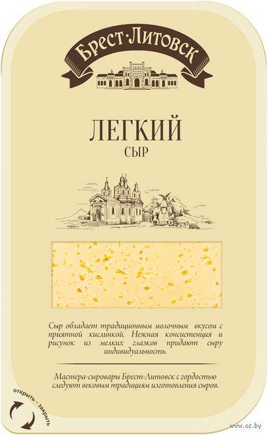 """Сыр полутвердый """"Брест-Литовск. Легкий"""" (150 г) — фото, картинка"""