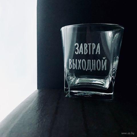 """Бокал для виски """"Завтра выходной"""" (310 мл) — фото, картинка"""