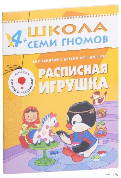 Расписная игрушка. Для занятий с детьми от 4 до 5 лет. Юрий Дорожин