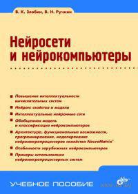 Нейросети и нейрокомпьютеры. Владимир Злобин, Владимир Ручкин