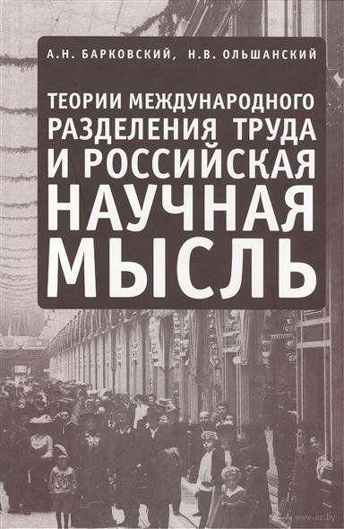 Теории международного разделения труда и российская научная мысль. А. Барковский, Н. Ольшанский
