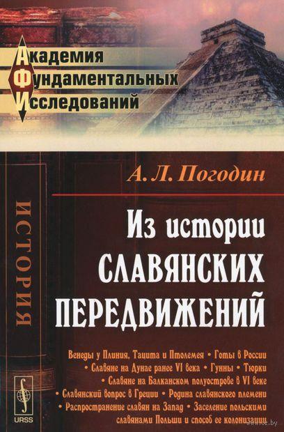 Из истории славянских передвижений — фото, картинка