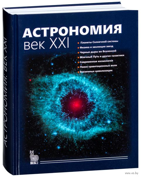 Астрономия. Век XXI
