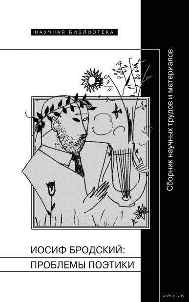 Иосиф Бродский. Проблемы поэтики