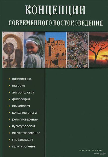 Концепции современного востоковедения — фото, картинка