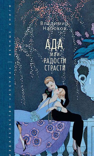 Ада, или радости страсти. Владимир Набоков