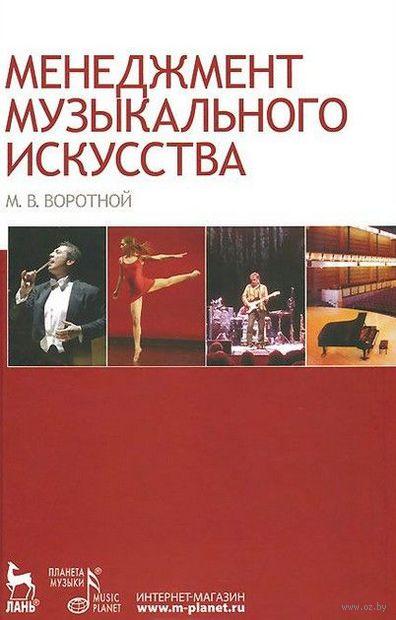 Менеджмент музыкального искусства. Михаил Воротной