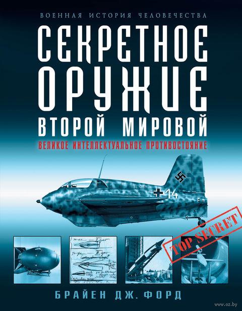 Секретное оружие Второй Мировой. Великое интеллектуальное противостояние. Брайен Форд
