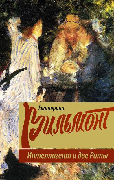 Интеллигент и две Риты. Екатерина Вильмонт