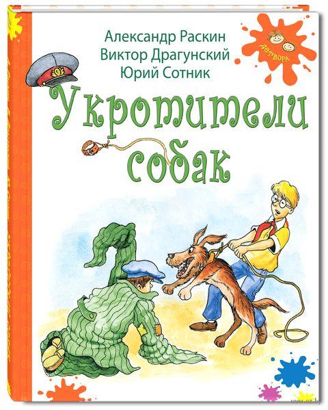 Укротители собак. Александр  Раскин, Виктор Драгунский, Юрий Сотник
