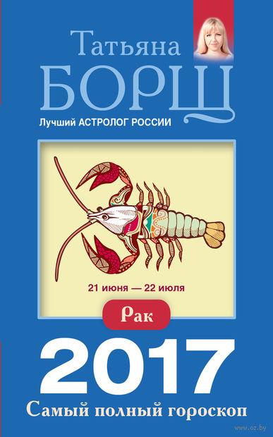 Рак. Самый полный гороскоп на 2017 год. Татьяна Борщ