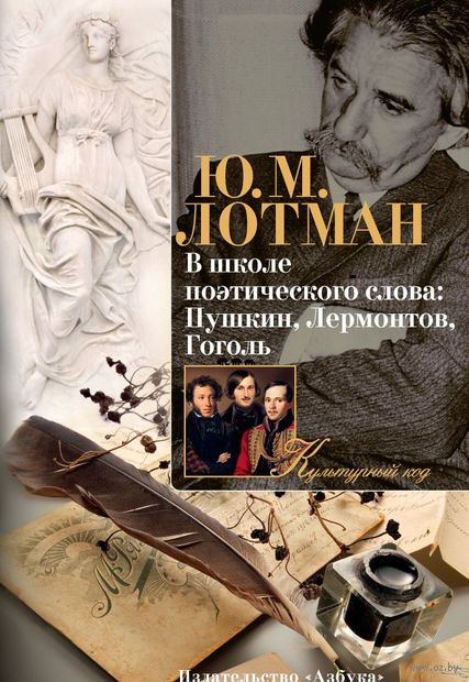 В школе поэтического слова: Пушкин, Лермонтов, Гоголь. Юрий Лотман