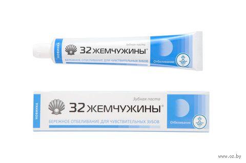 """Зубная паста """"Бережное отбеливание для чувствительных зубов"""" (110 мл)"""