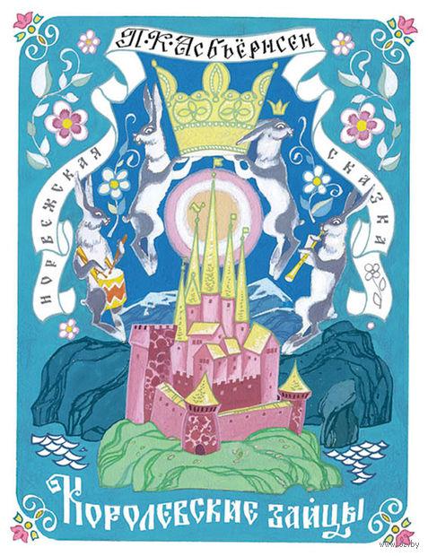 Королевские зайцы — фото, картинка