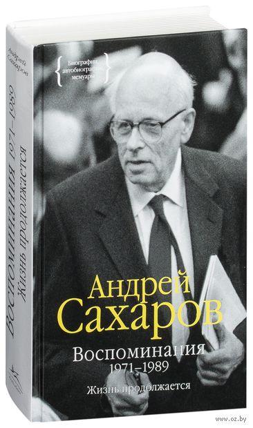 Воспоминания 1971-1989. Жизнь продолжается. Андрей Сахаров