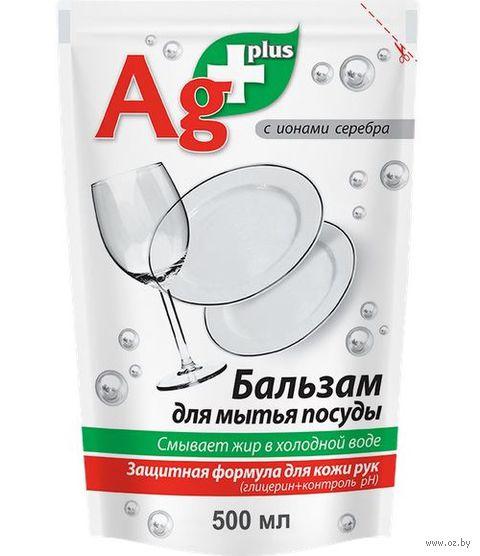 """Бальзам для мытья посуды """"Активное серебро"""" (500 мл) — фото, картинка"""