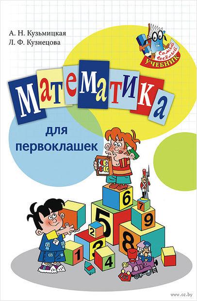 Математика для первоклашек. А. Кузьмицкая, Лилия Кузнецова