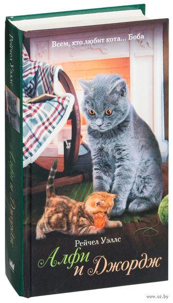 Алфи и Джордж — фото, картинка