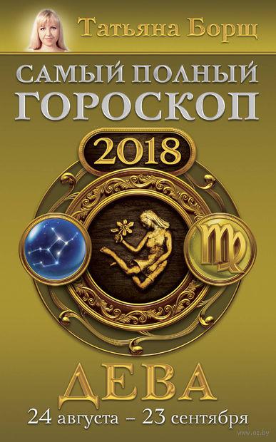 Дева. Самый полный гороскоп на 2018 год — фото, картинка