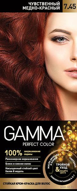 """Крем-краска для волос """"Gamma perfect color"""" (тон: 7.45, чувственный медно-красный) — фото, картинка"""