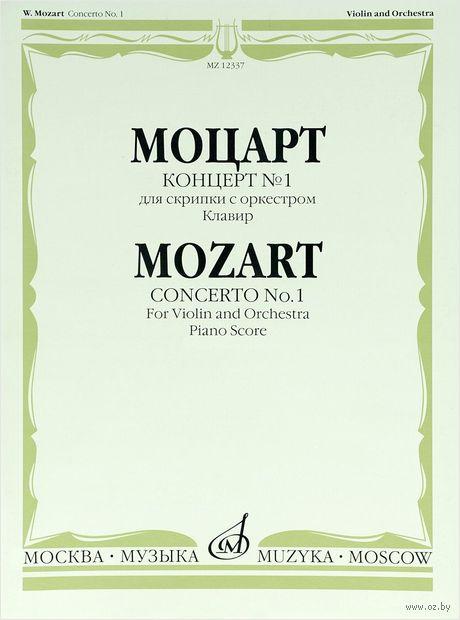 Моцарт. Концерт №1. Для скрипки с оркестром. Клавир — фото, картинка
