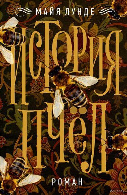 История пчел — фото, картинка