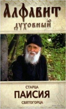 Алфавит духовный старца Паисия Святогорца — фото, картинка
