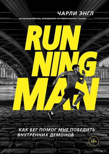 Running Man. Как бег помог мне победить внутренних демонов — фото, картинка