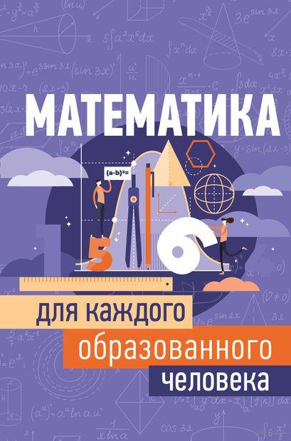 Математика для каждого образованного человека — фото, картинка