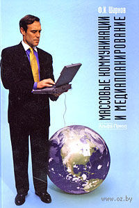 Массовые коммуникации и медиапланирование. Феликс Шарков