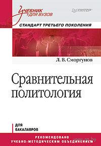 Сравнительная политология. Леонид Сморгунов
