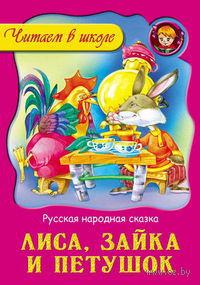 Лиса, Зайка и Петушок — фото, картинка
