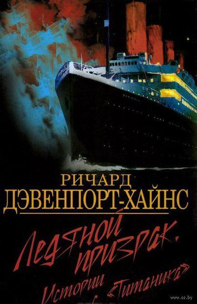 """Ледяной призрак. Истории с """"Титаника"""" — фото, картинка"""