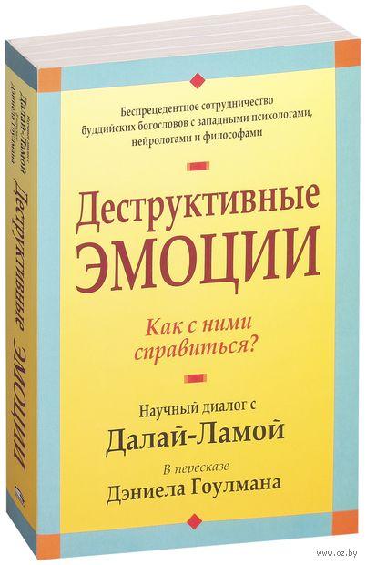 Деструктивные эмоции. Научный диалог с Далай-Ламой в пересказе Дэниеля Гоулмана (м) — фото, картинка