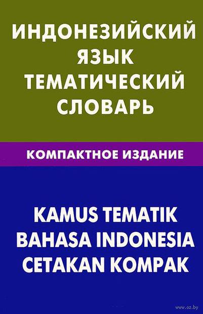 Индонезийский язык. Тематический словарь. Компактное издание. М. Лексина
