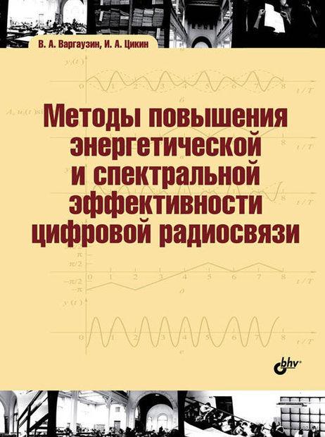 Методы повышения энергетической и спектральной эффективности цифровой радиосвязи. В. Варгаузин, И. Цикин