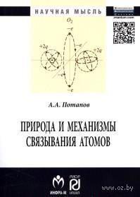 Природа и механизмы связывания атомов. Алексей Потапов