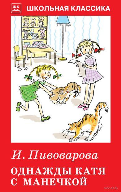 Однажды Катя с Манечкой. Ирина Пивоварова
