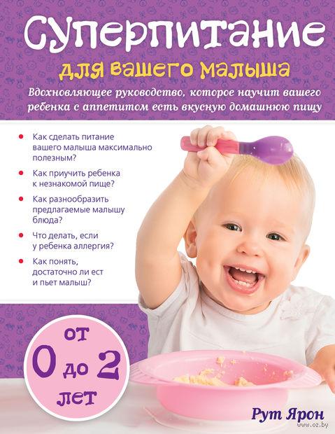 Суперпитание для вашего малыша. Рут Ярон