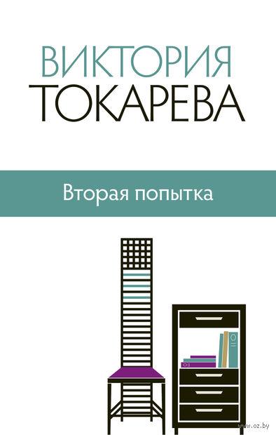 Вторая попытка. Виктория Токарева