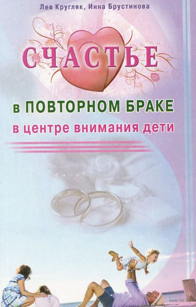 Счастье в повторном браке. В центре внимания дети. Инна Брустинова, Лев Кругляк