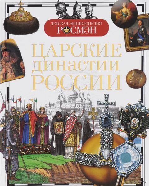 Царские династии России. Владимир Никишин