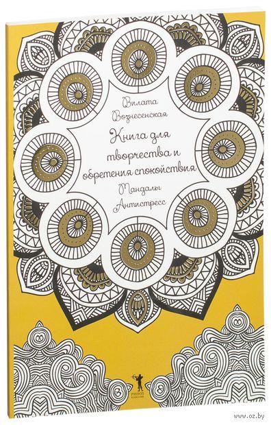 Книга для творчества и обретения спокойствия. Мандалы. Антистресс. Вилата Вознесенская
