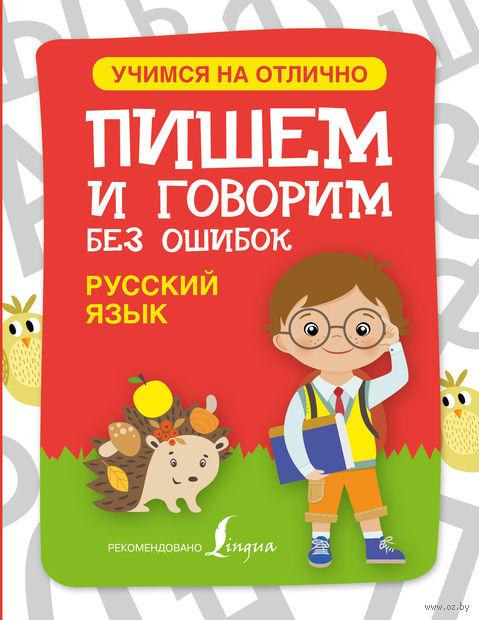 Русский язык. Пишем и говорим без ошибок — фото, картинка