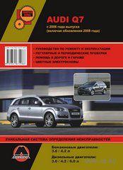 Audi Q7 с 2006 года выпуска (включая обновления 2008 года). Руководство по ремонту и эксплуатации — фото, картинка