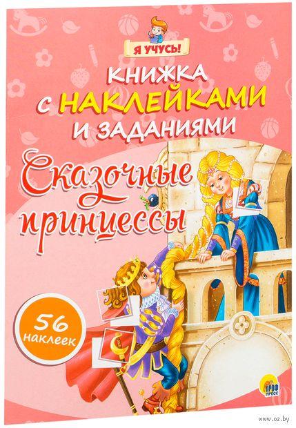Сказочные принцессы. Книжка с наклейками и заданиями. Наталья Ушкина