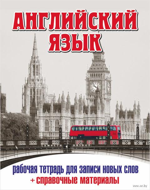Английский язык. Рабочая тетрадь для записи новых слов + справочные материалы (Лондонский автобус)