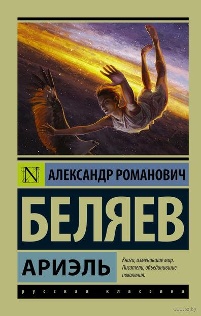 Ариэль (м). Александр Беляев
